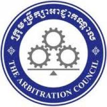 Arbitration Council Logo